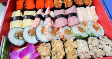 【台南美食】日式選擇輕食無負擔|豪華和風壽司29顆330元~雙餘堂精緻壽司