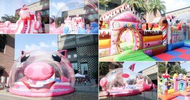 【台南景點】有空調的全透明圓頂樂園|打卡送氣球|台南兒童節專屬~粉紅萌萌豬氣墊樂園