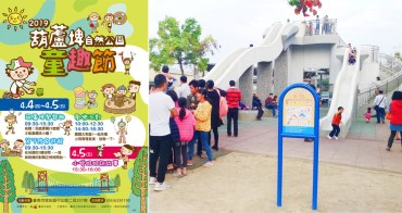 【台南活動】2019葫蘆埤自然公園童趣節 與你遊戲相約