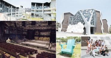 【臺南景點】全台首創實驗劇場|安南區文化中心開了|巨人的椅子|親子同遊~~台江文化中心