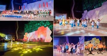 【台南活動】錯過台江文化中心開幕表演嗎?起鼓-台江文化中心慶成開幕分享