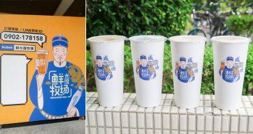 【台南飲料】神級代言再一發|鄭成功又來代言了|成功大學光復校區內~鮮光復牧場 Recovery tea