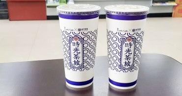 【超商飲料】衝一波吧!一起來全家當仙女~仙女紅茶、仙女醇奶茶
