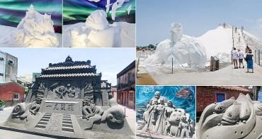 【台南活動】暑假限定 鹽雕+光雕&沙雕 3D彩繪~~2019一見雙雕藝術季