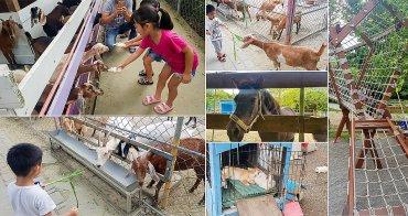 【台南景點】假日限定開放|台南近郊動物餵食園區|餵山羊吃草|餵小羊喝奶奶~~樹谷農場