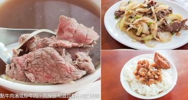 【台南美食】肉燥飯油豆腐任你吃到飽|安南區溫體牛肉~~呷好味牛肉湯土城店