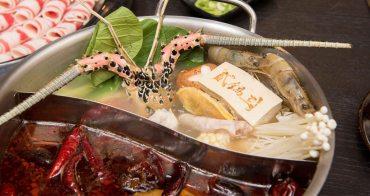 【台南美食】肉很大盤海鮮很豐盛|賓士KTV關係企業|浮誇海陸鍋物|個人獨享套餐~~貳鍋三新精緻鍋物