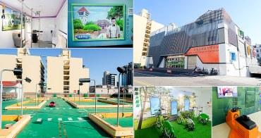 【台南景點】台南打造交通教育主題館|免費參加|小朋友也能體驗開車|多款互動遊戲|大台南智慧交通中心內~~大台南交通教育主題館