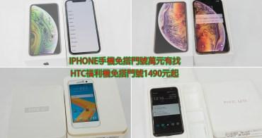 【台南商店】過年前福利品大出清 iPHONE免搭門號萬元有找 HTC1490元起~~大摩通訊3C館