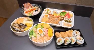 【台南美食】日式餐盒80元起|少油少鹽健康餐盒新推出|平價外帶日式便當|外帶.外送餐盒~~心丼食堂
