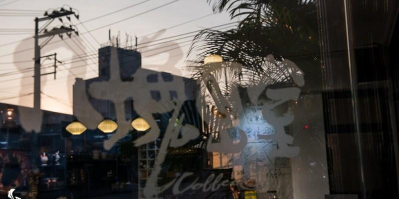 八德美食推薦》八塊畫室 - 偶像劇景點 藝文老診所改造文青餐廳