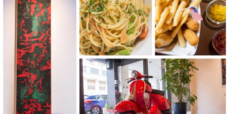 台中》Art Cafe & Pasta -  白天咖啡館 晚上變身酒吧