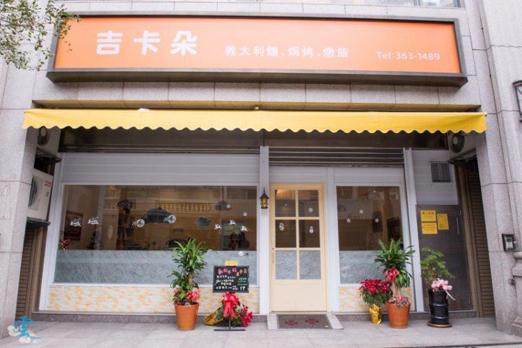桃園》吉卡朵 – 義大利麵、焗烤、燉飯