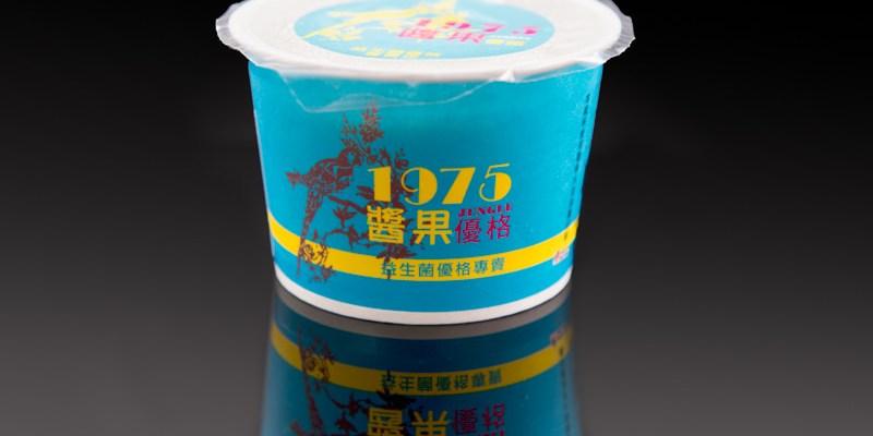 桃園》1975醬果優格 - 陽明新站店 益生菌優格 手工法式果醬