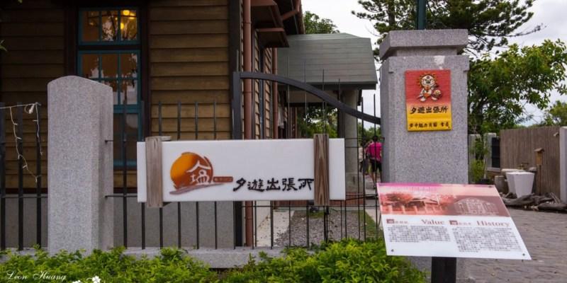 台南旅遊推薦》夕遊出張所 - 特色生日彩鹽 親子玩樂好去處