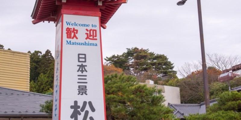 日本景點推薦》宮城松島 -日本三大景