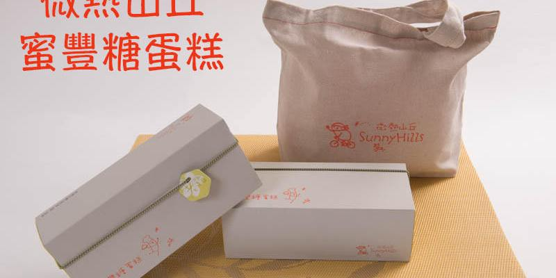 南投蛋糕推薦》微熱山丘 蜜豐糖蛋糕 - 原味&老梅 每日限量