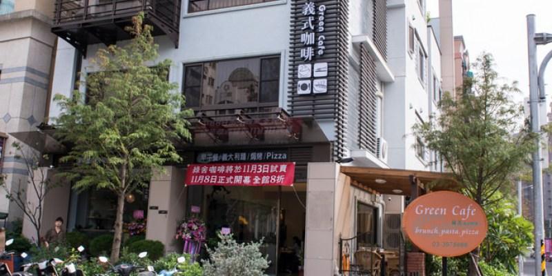 桃園下午茶推薦》綠舍咖啡 Green Cafe - 平價親切