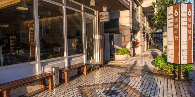桃園美食推薦》六號咖啡館 - 藝文特區優質咖啡