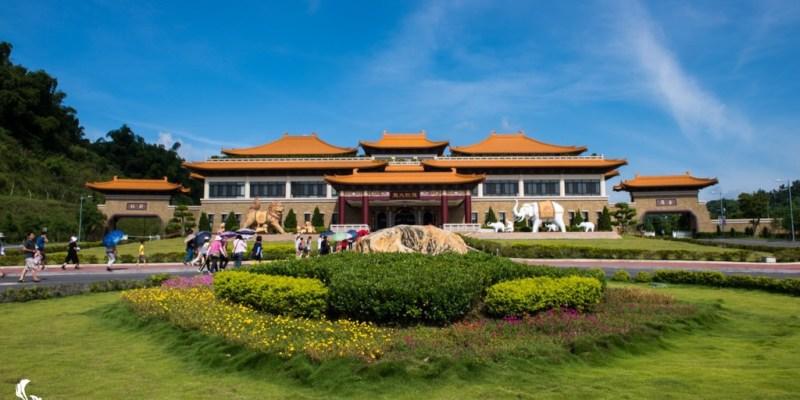 高雄旅遊推薦》佛光山 佛陀紀念館 - 莊嚴卻輕鬆的宗教之美