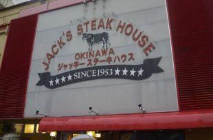 【親子遊】沖繩~Jack's Steak House傑克牛排(4y6m3d+8m21d)