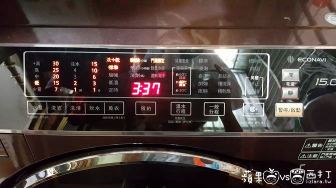 洗衣機-6