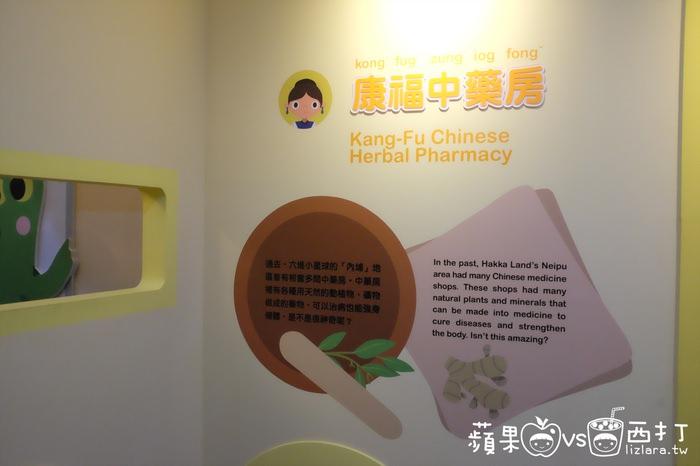 康福中藥房