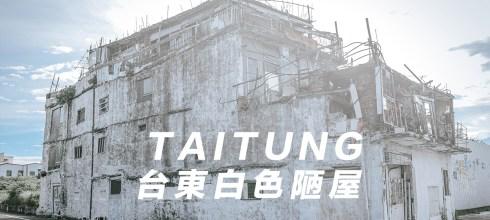 【台東景點】台東阿伯小白屋(白色陋屋),後現代美學,對抗財團的小釘子,像電影一樣,台灣版霍爾的移動城堡!