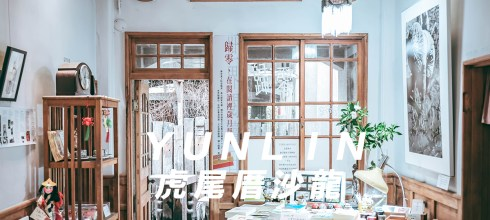 雲林景點【雲林・虎尾】虎尾厝沙龍,隱藏在巷弄間的文化基地,是古蹟也是獨立書店的文青必來景點