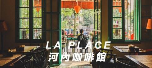 河內咖啡推薦【越南・河內】聖若瑟大教堂的搖滾區,La Place 咖啡。