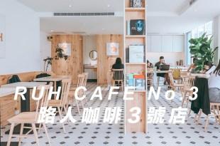 高雄咖啡【高雄・三民區】後驛站路人咖啡3號店 Ruh Cafe No.3,台灣25間最佳咖啡館之一展店了!