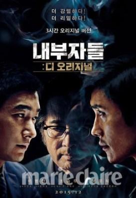 내부자들 설연휴특선영화 한국영화 설특선영화 영화