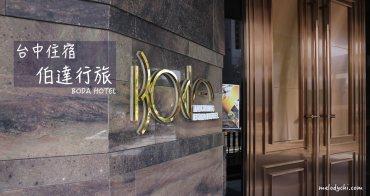 【台中住宿】西屯區。伯達行旅Boda Hotel|逢甲商圈新亮點,五大設計師品牌操刀的奇幻旅店
