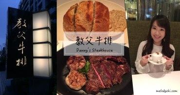 【台北餐廳】敎父牛排Danny's Steakhouse|鄧有葵主廚・2018米其林一星