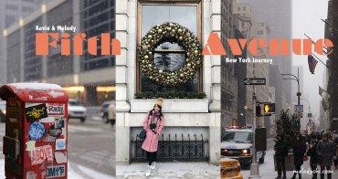 【紐約】第五大道Fifth Avenue 購物去~從「精品名牌」到「平價品牌」大彙整!(影音)