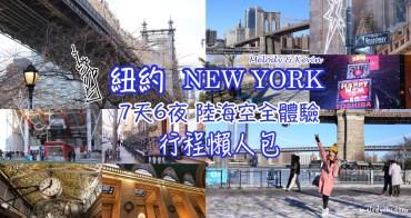 紐約懶人包 7天6夜「陸海空全體驗」行程總覽 (簽證、機票、住宿、網卡、美食、景點、購物、時代廣場跨年攻略等)