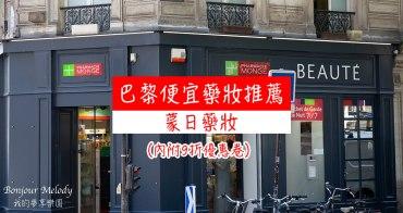 法國巴黎|超便宜、超好逛藥妝店推薦。蒙日藥妝(文內附9折優惠卷)