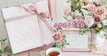 【Wedding】喜餅試吃♥小幸運手工喜餅 La Petite Fortune♥浪漫優雅的法式喜餅~嶄新登場!