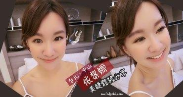 【美睫】台北・中山|依黎娜美甲附設美睫工作室・專業睫毛嫁接・3D自然款體驗分享