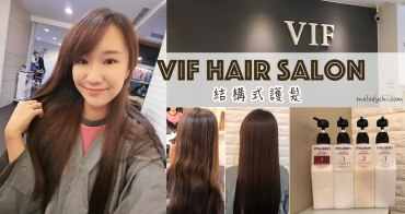 【護髮】VIF hair salon・日系結構式護髮:解救我乾枯毛躁的三千煩惱絲!