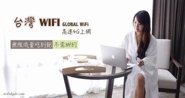 【台灣WIFI分享器】高速4G上網吃到飽・輕巧方便、可多台連線,讓你無時無刻輕鬆上網!(文末提供讀者全面9折優惠折扣!)