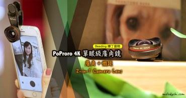 【3C開箱】我的自拍必備好幫手~Poproro 4K 單眼級廣角鏡。Beeding 嗶丁選物|無暗角、不變形,超高清畫質!