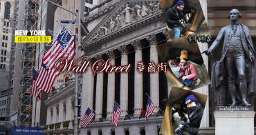 【紐約】必遊景點|華爾街Wall Street(金牛銅像、三一教堂、紐約證券交易所、聯邦國家紀念堂)