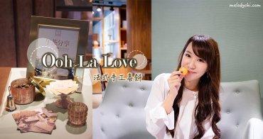 【Wedding】遇見我的命定喜餅♥Ooh La Love 法式頂級手工喜餅♥在超夢幻門市,來一場下午茶饗宴!
