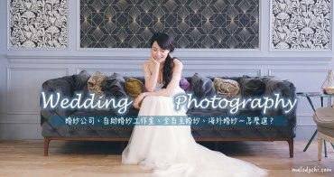 【Wedding】婚紗攝影選擇♥婚紗公司、自助婚紗工作室、全自主婚紗、海外婚紗~該怎麼選呢?