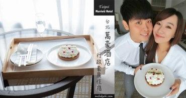 【台北住宿】萬豪酒店 Taipei Marriott Hotel|低調奢華、遠眺101的高樓層景觀房,陪我度過最浪漫、愜意的國慶生日!