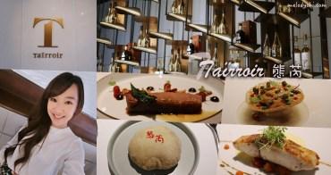 【台北餐廳】我的慶生午餐~Taïrroir態芮|2018米其林一星・充滿台灣味的法式創意料理!
