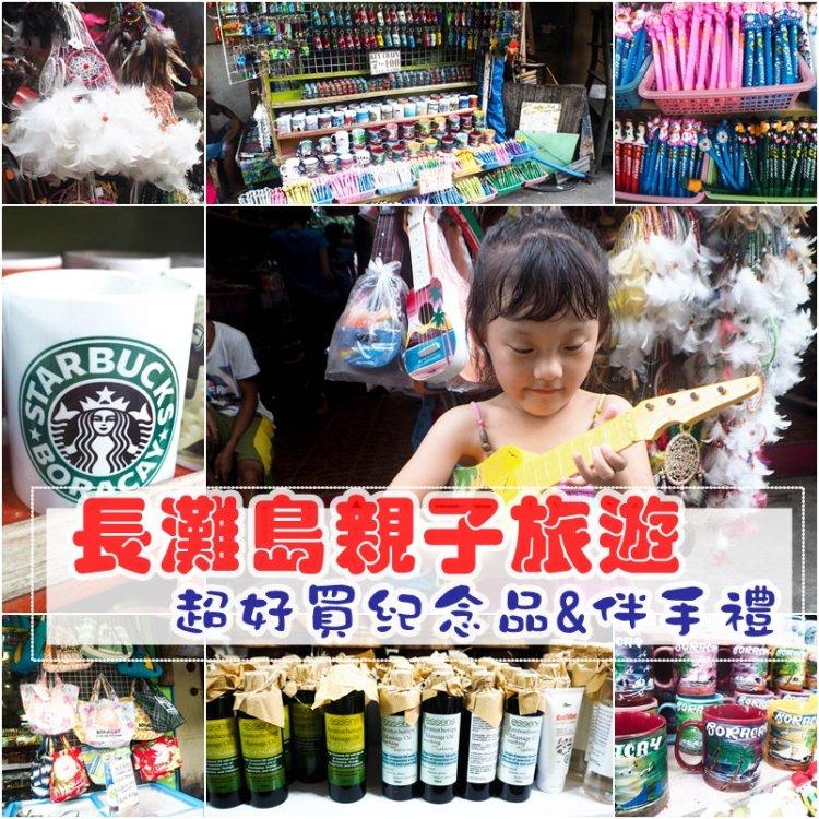 長灘島。親子自助旅遊~D'talipapa市集一次買足紀念品的血拚分享