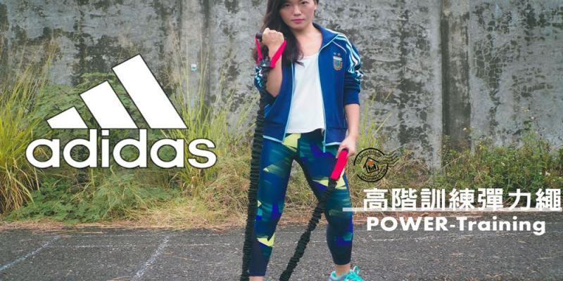 體驗居家運動的好夥伴【adidas taining 中/高階訓練彈力繩】