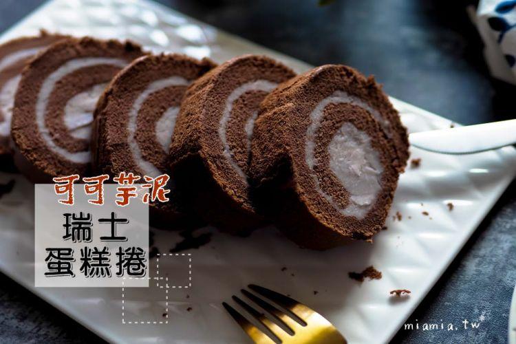可可芋泥苦甜蛋糕捲